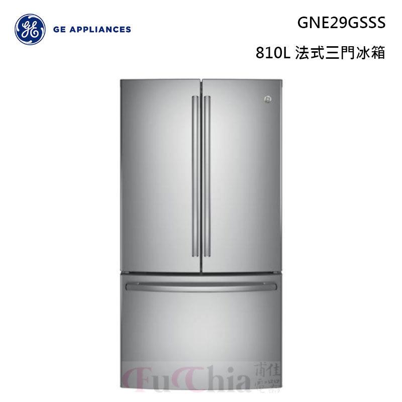 GE GNE29GSSS 法式三門冰箱 810L