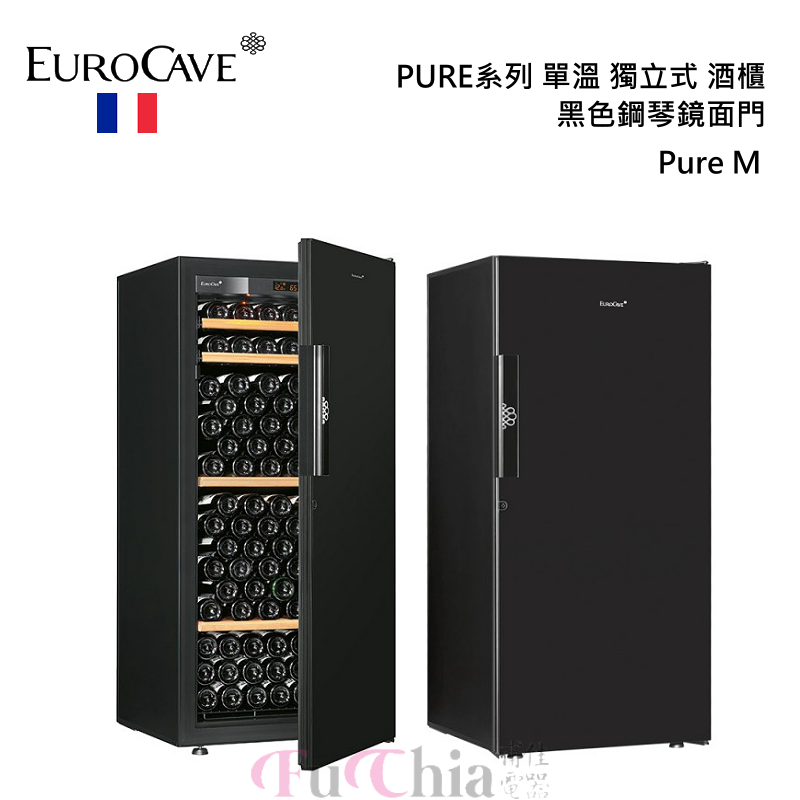 EuroCave Pure M 黑色鋼琴鏡面門 單溫 獨立式酒櫃 177瓶