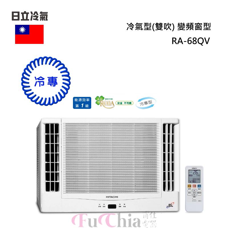 HITACHI RA-68QV 變頻雙吹式 窗型 冷氣