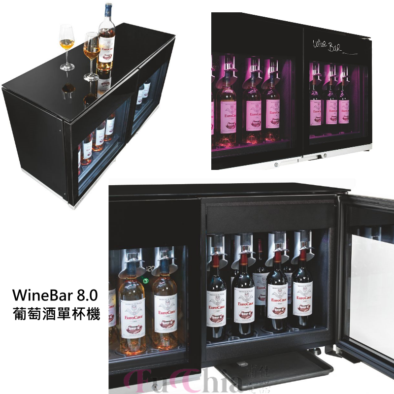 EuroCave WineBar 酒吧侍酒師單杯系列 WB8.0 玻璃門 8+6瓶 真空封存