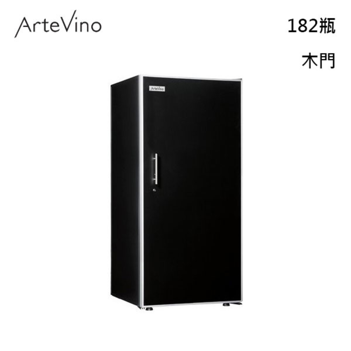 Artevino OXMIT182NPD 單溫 木門酒櫃 182瓶