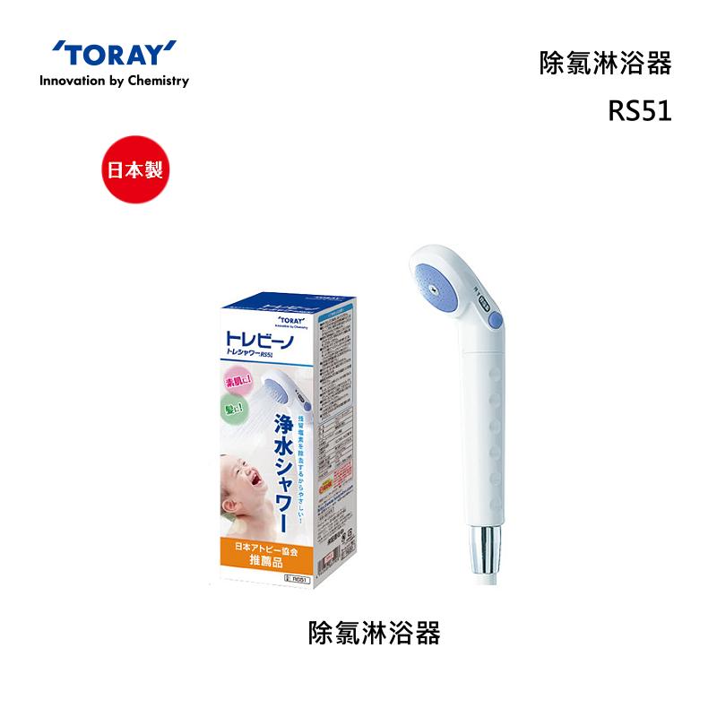TORAY RS51 除氯淋浴器 基本款