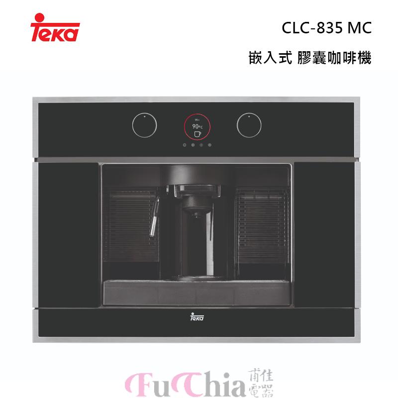 teka CLC-835 MC 膠囊咖啡機 1L水箱