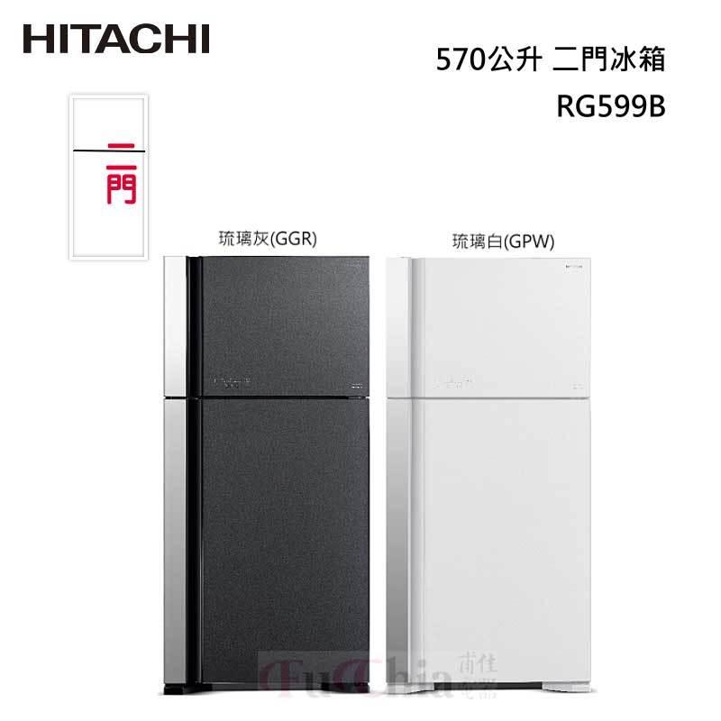 HITACHI RG599B 二門冰箱 570L