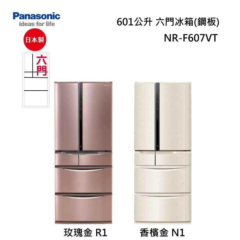 Panasonic NR-F607VT 六門冰箱(鋼板) 601L