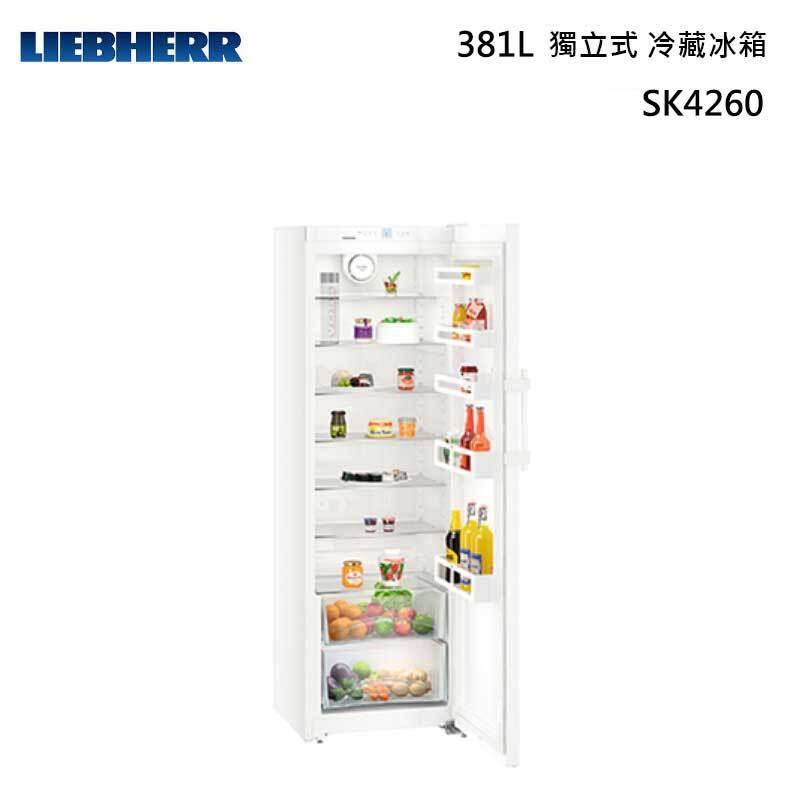LIEBHERR SK4260 獨立式 冷藏櫃 381L (220V)