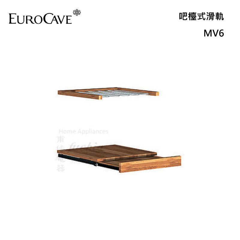 EuroCave MV6 吧檯式滑軌 Modulotheque 橡木儲酒架