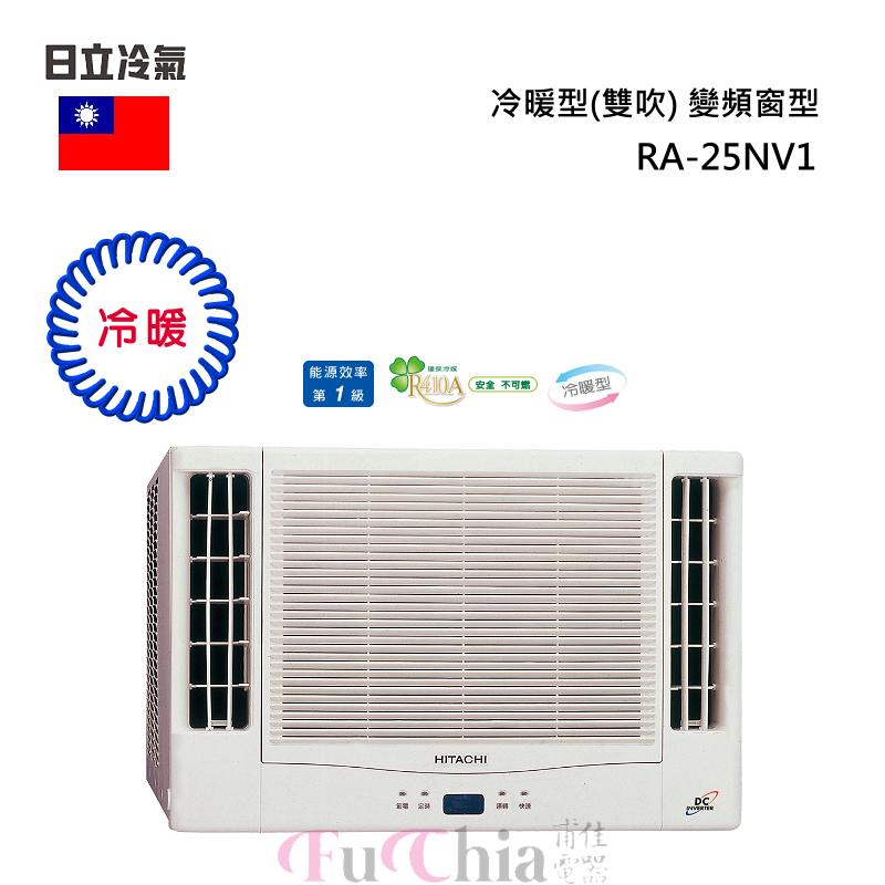 HITACHI RA-25NV1 變頻雙吹式 窗型 冷暖氣