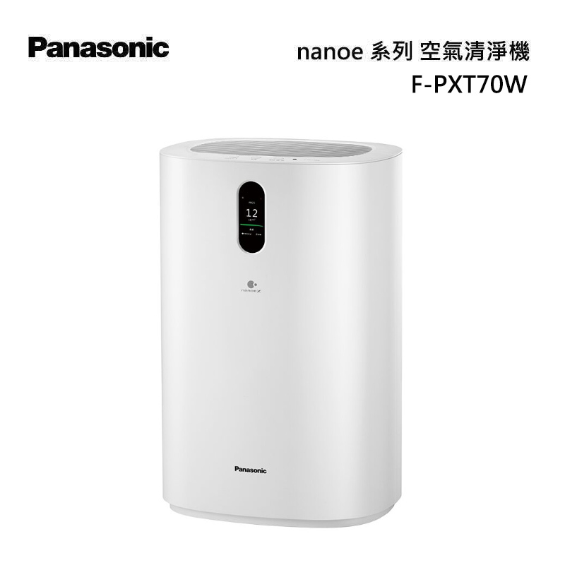Panasonic F-PXT70W nanoeX 空氣清淨機 nanoeX系列