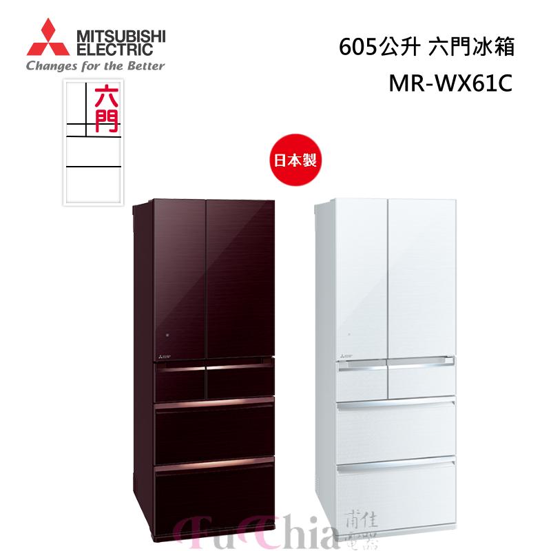 MITSUBISHI MR-WX61C 日本原裝 六門冰箱 605公升