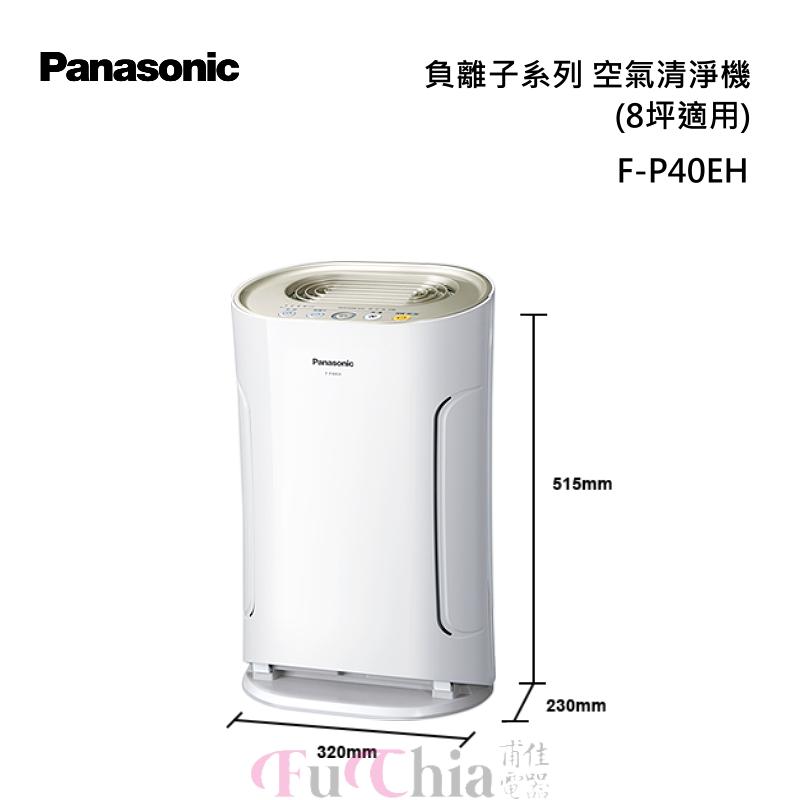 Panasonic F-P40EH 空氣清淨機 負離子系列
