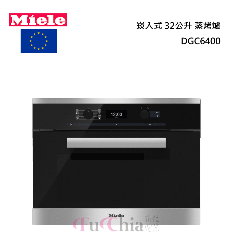 Miele DGC6400 嵌入式 蒸烤爐 33L
