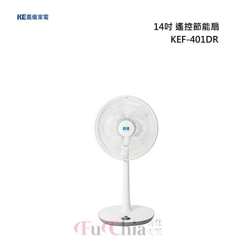 KE KEF-401DR 14吋遙控節能直流扇 立扇