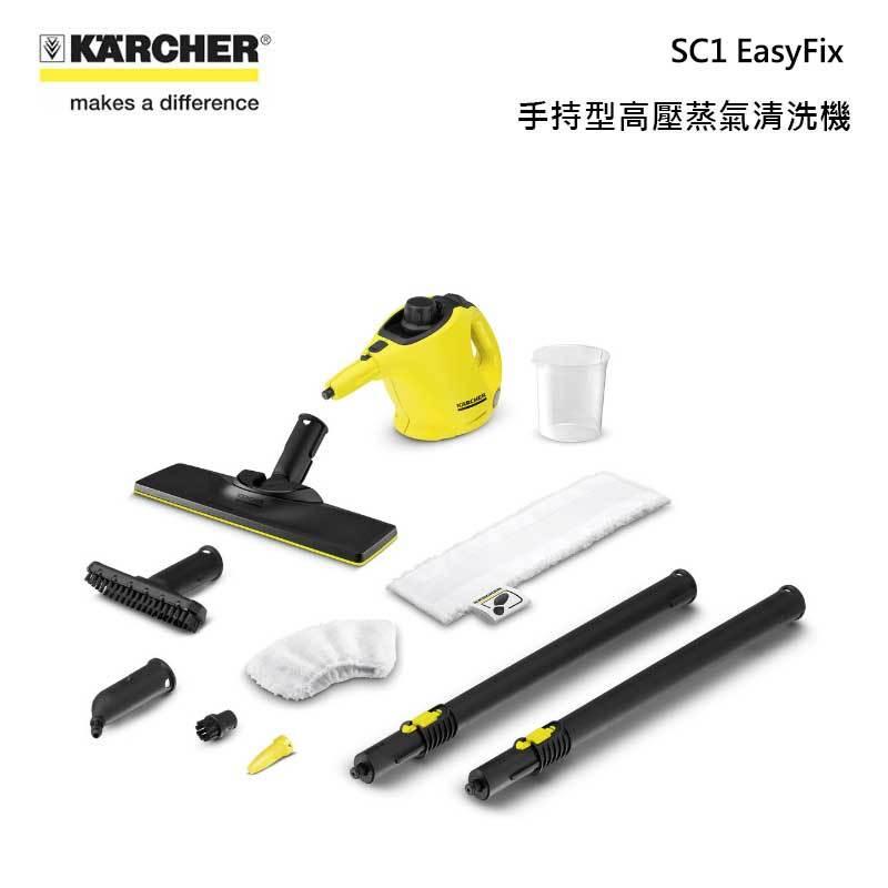Karcher SC1 EasyFix 家用手持式 蒸汽清洗機 輕巧型
