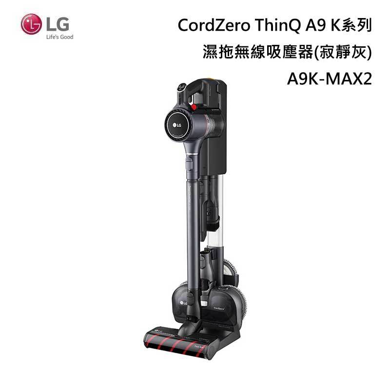 LG A9K-MAX2 CordZero ThinQ A9 K系列濕拖無線吸塵器 寂靜灰