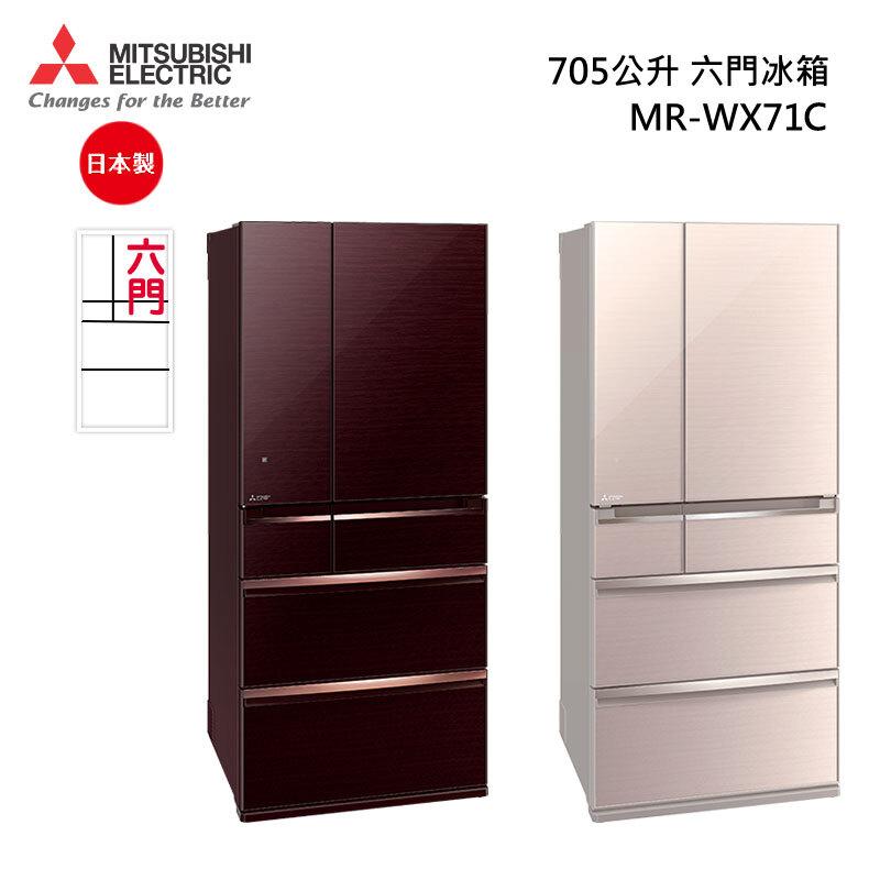 MITSUBISHI MR-WX71C 日本原裝 六門冰箱 705公升