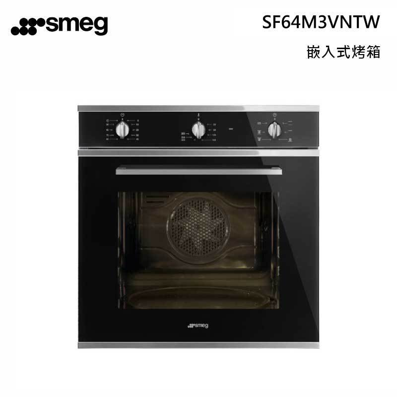 smeg SF64M3VNTW 嵌入式烤箱 70L (220V)