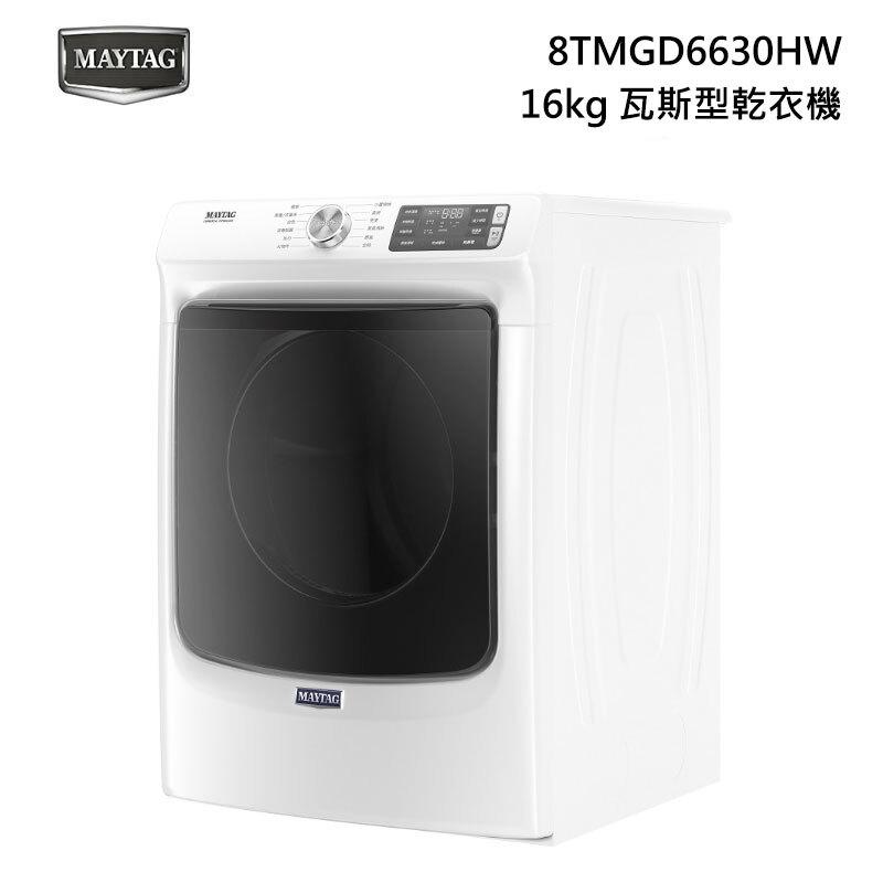 MAYTAG 8TMGD6630HW 乾衣機 16kg 瓦斯型