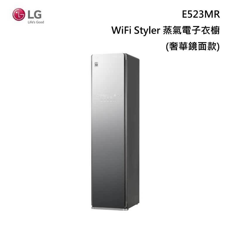 LG E523MR WiFi Styler 蒸氣電子衣櫥 奢華鏡面款