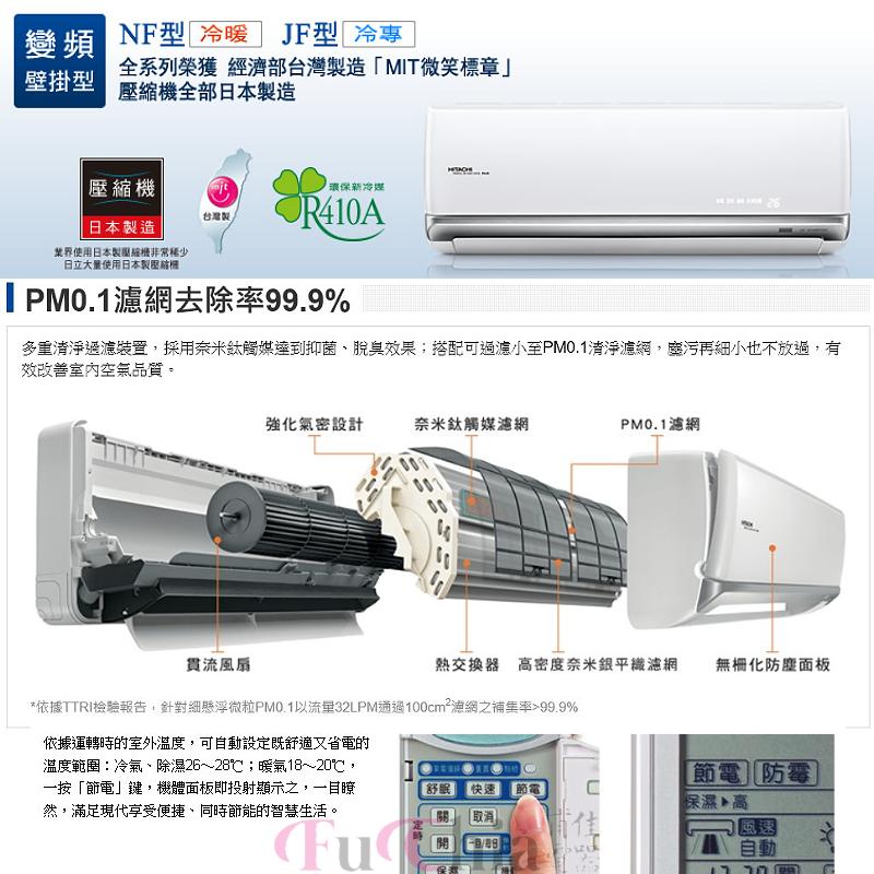 HITACHI 尊榮系列 JF 型 冷專 變頻 壁掛分離式冷氣 1對1