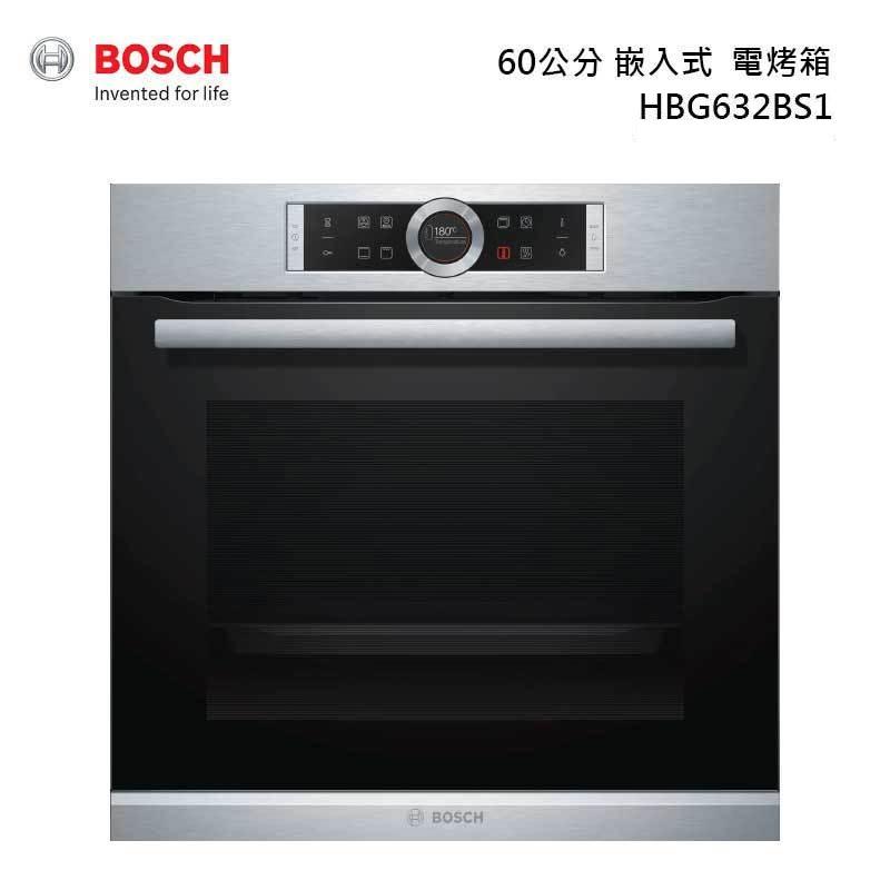 BOSCH HBG632BS1 60公分寬 嵌入式 電烤箱 71L 8系列