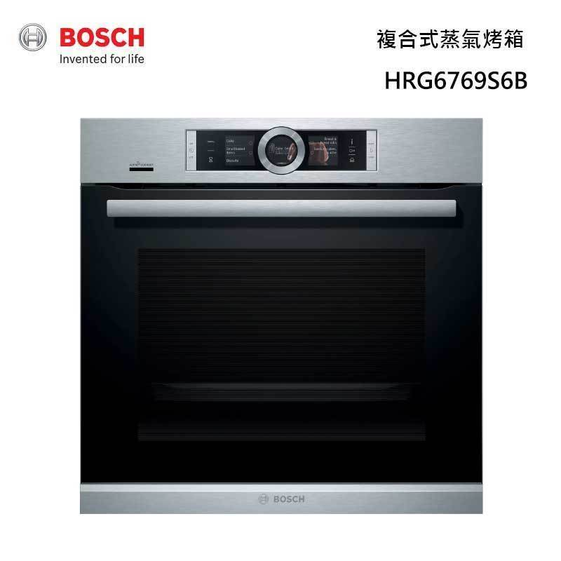 BOSCH HRG6769S6B 複合式蒸氣烤箱 71L 8系列 複合式烤箱
