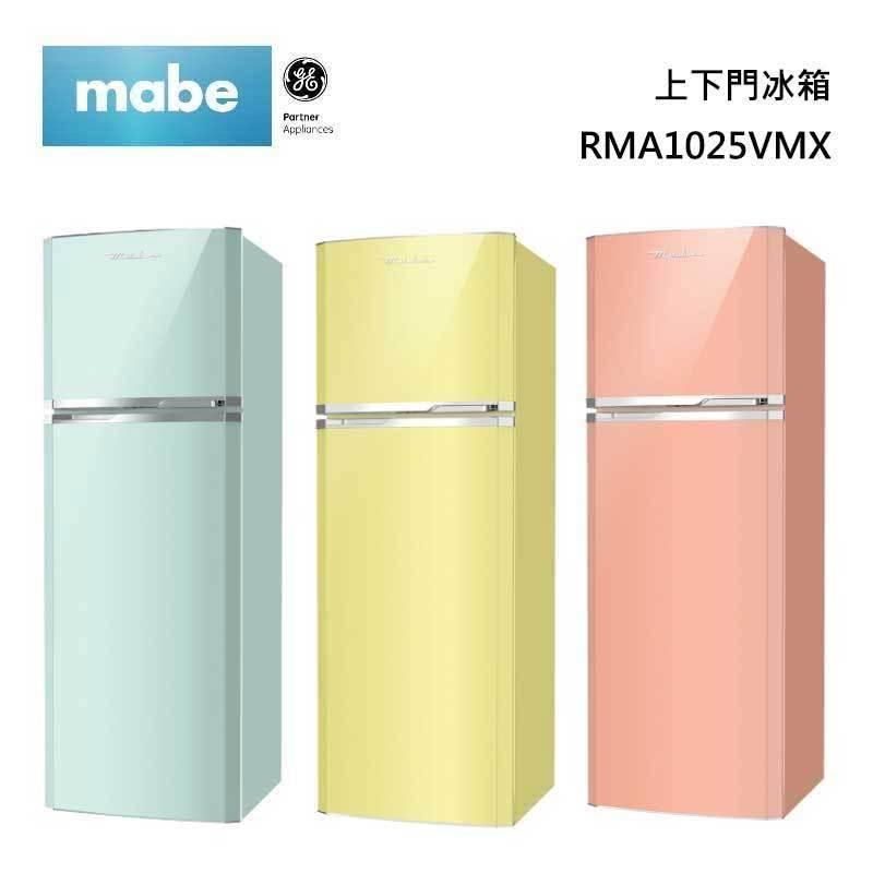 mabe RMA1025VMX 上下門冰箱 250L