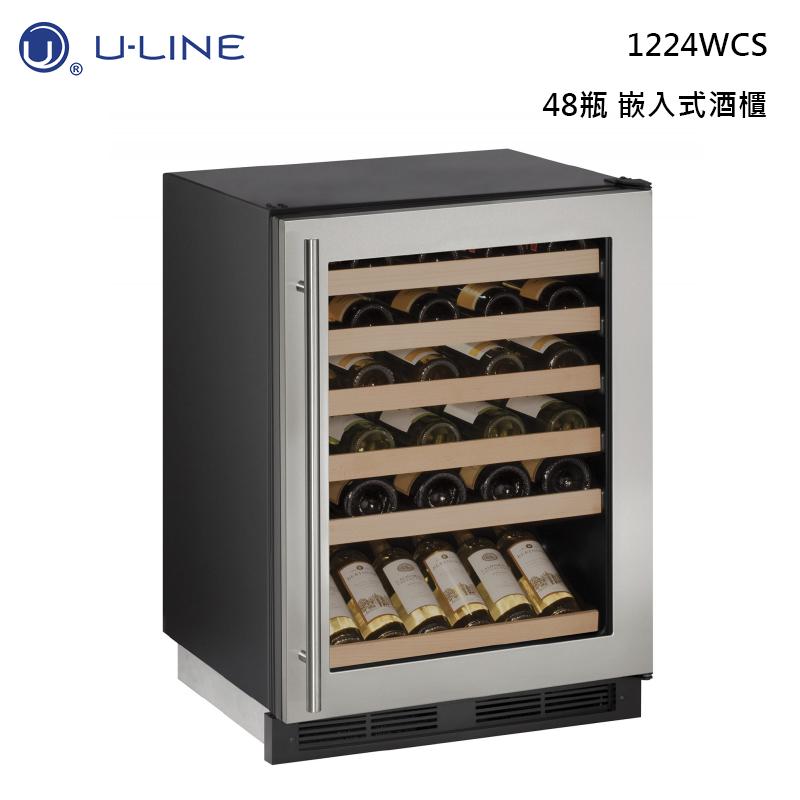 U-LINE 1224WCS 嵌入式酒櫃 不鏽鋼門框 48瓶