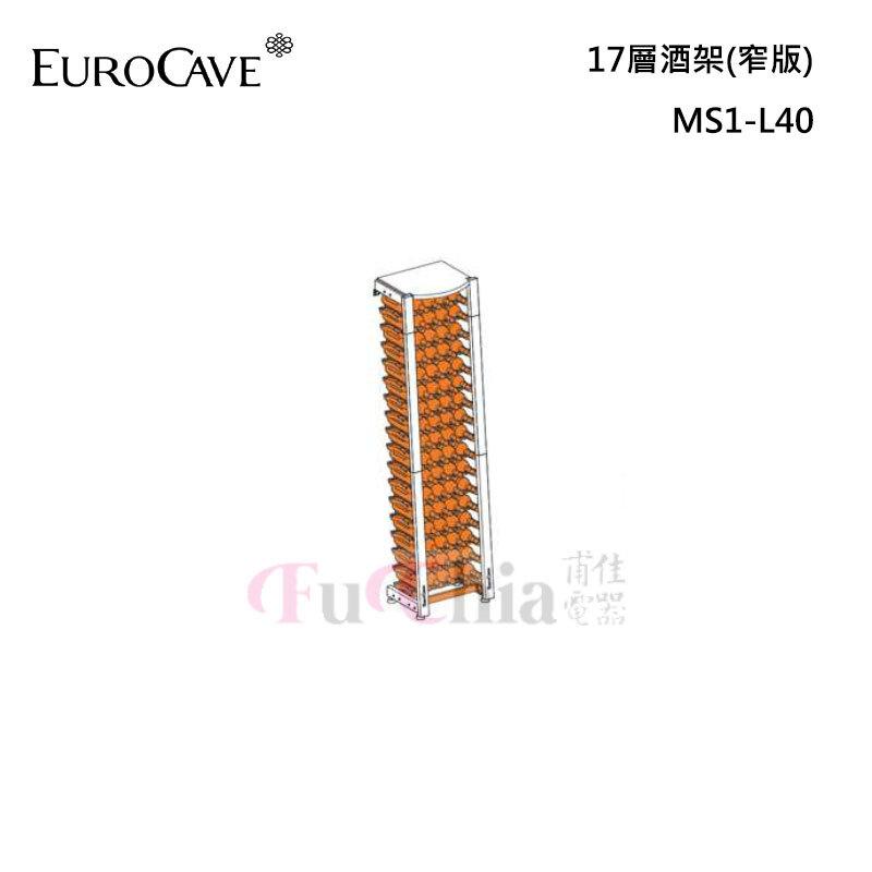 EuroCave MS1-L40 17層酒架(窄版) Modulosteel 鋼製酒架