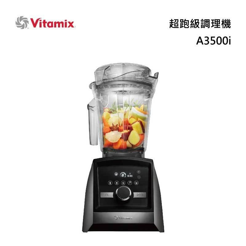 Vitamix A3500i 超跑級調理機 A系列