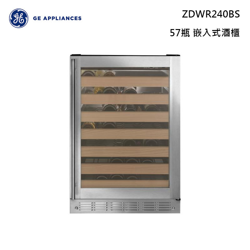GE ZDWR240BS 嵌入式酒櫃 57瓶