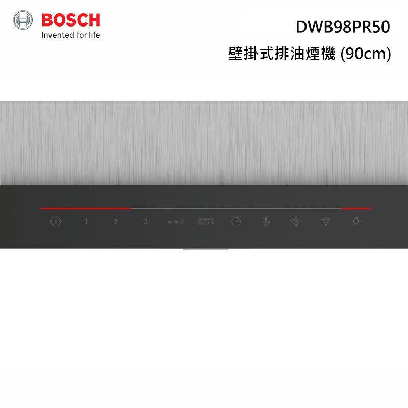 BOSCH DWB98PR50 壁掛式 排油煙機 8系列 90cm