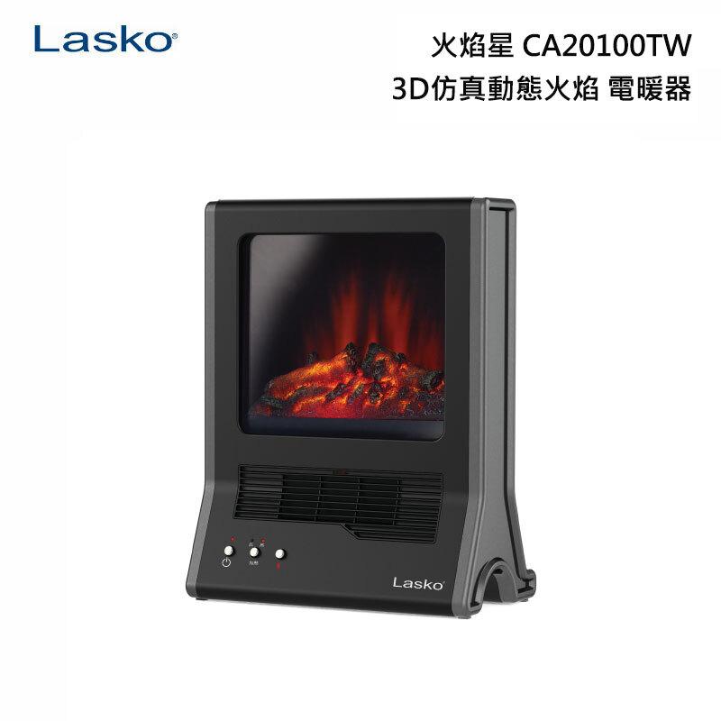 Lasko CA20100TW 火焰星 電暖器 3D仿真動態火焰濾網式壁爐電暖器