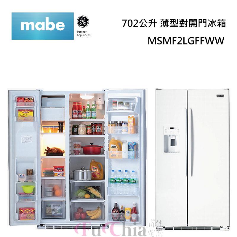 mabe MSMF2LGWW 薄型對開門冰箱 702公升 薄型 MSMF2LGFFWW