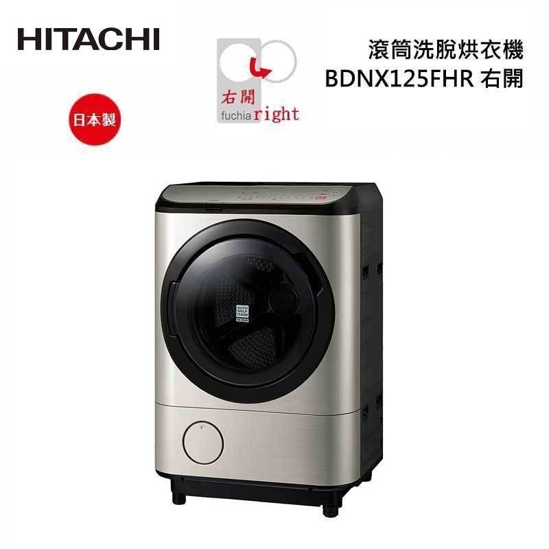 HITACHI BDNX125FHR 滾筒洗脫烘衣機 12.5kg IOT連網  (右開)
