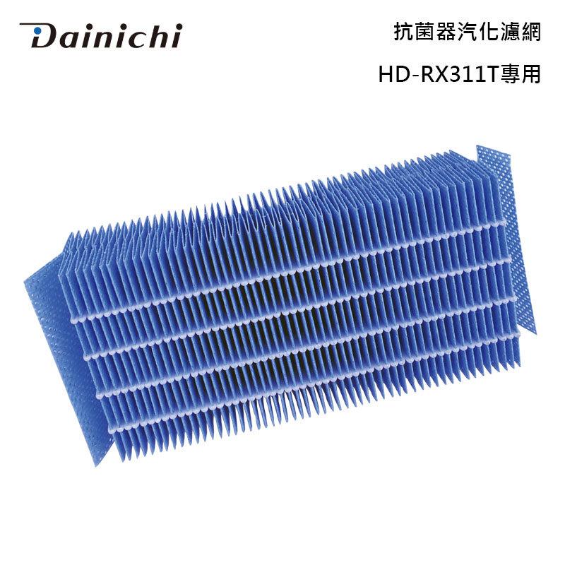 DAINICHI H060510 抗菌器汽化濾網 HD-RX311T專用