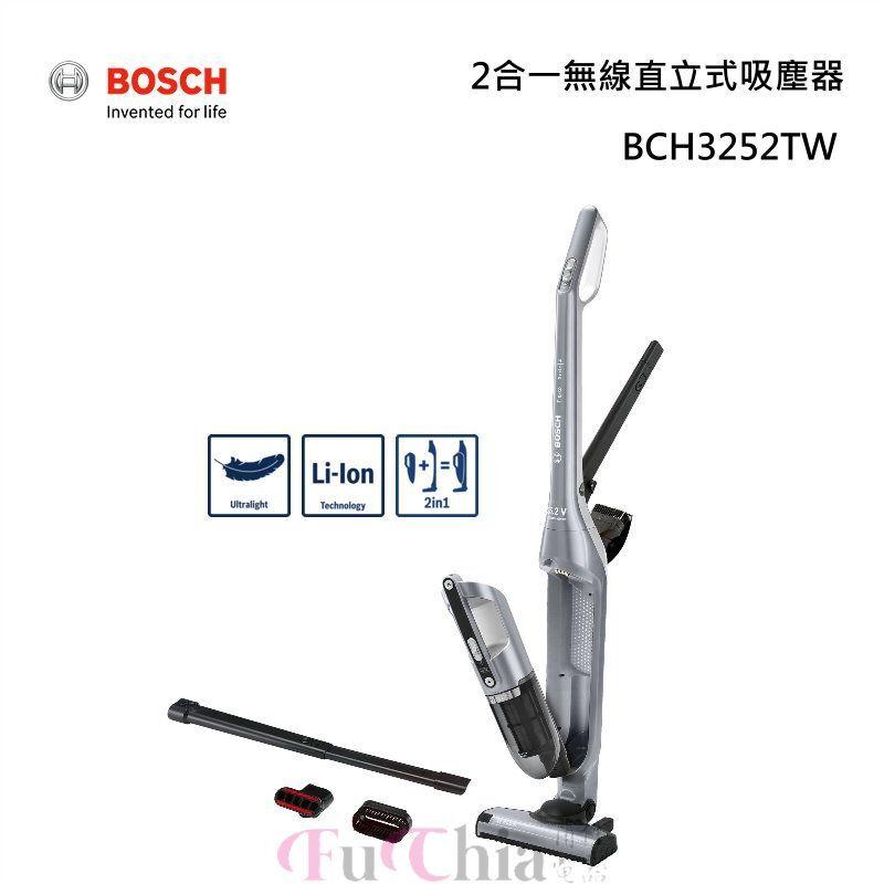 BOSCH BCH3252TW 2合一無線直立式吸塵器 基本款