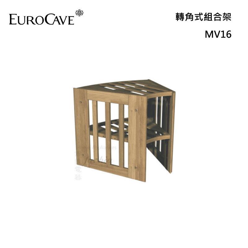 EuroCave MV16 轉角式組合架 Modulotheque 橡木儲酒架