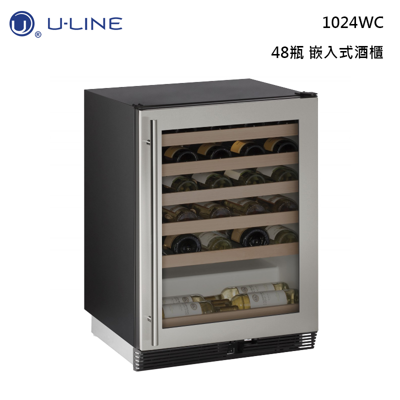 U-LINE 1024WC 嵌入式酒櫃 不銹鋼門框 48瓶