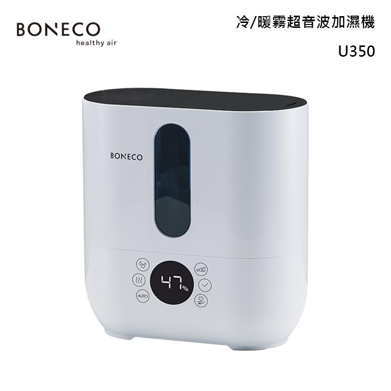 BONECO U350 冷暖霧超音波加濕機 約18坪