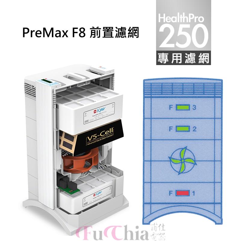 IQAir Premax Filter F8 前置濾網 HealthPro 100、HealthPro 250適用