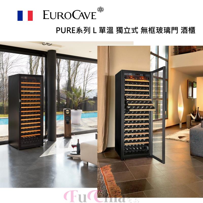 EuroCave Pure L 無框玻璃門 單溫 獨立式酒櫃 234瓶