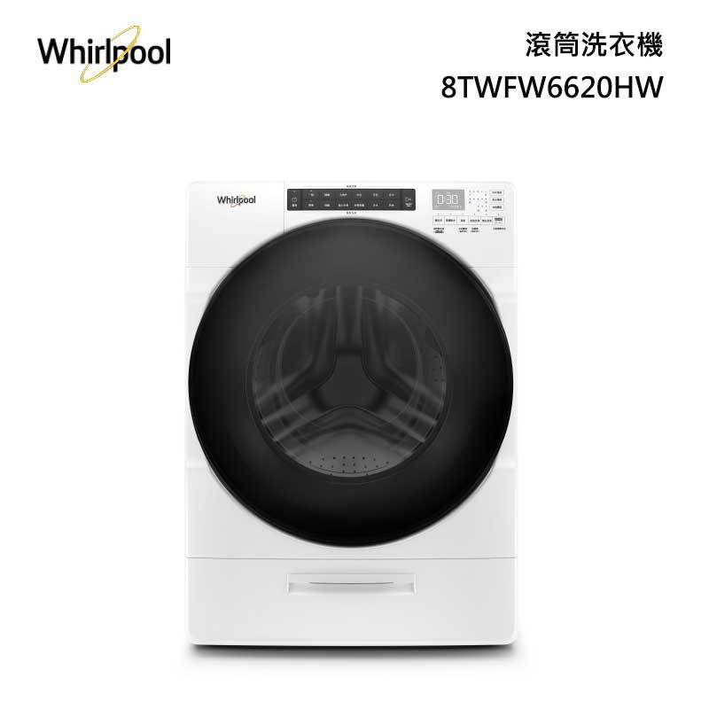 Whirlpool 8TWFW6620HW 滾筒式洗衣機 17kg