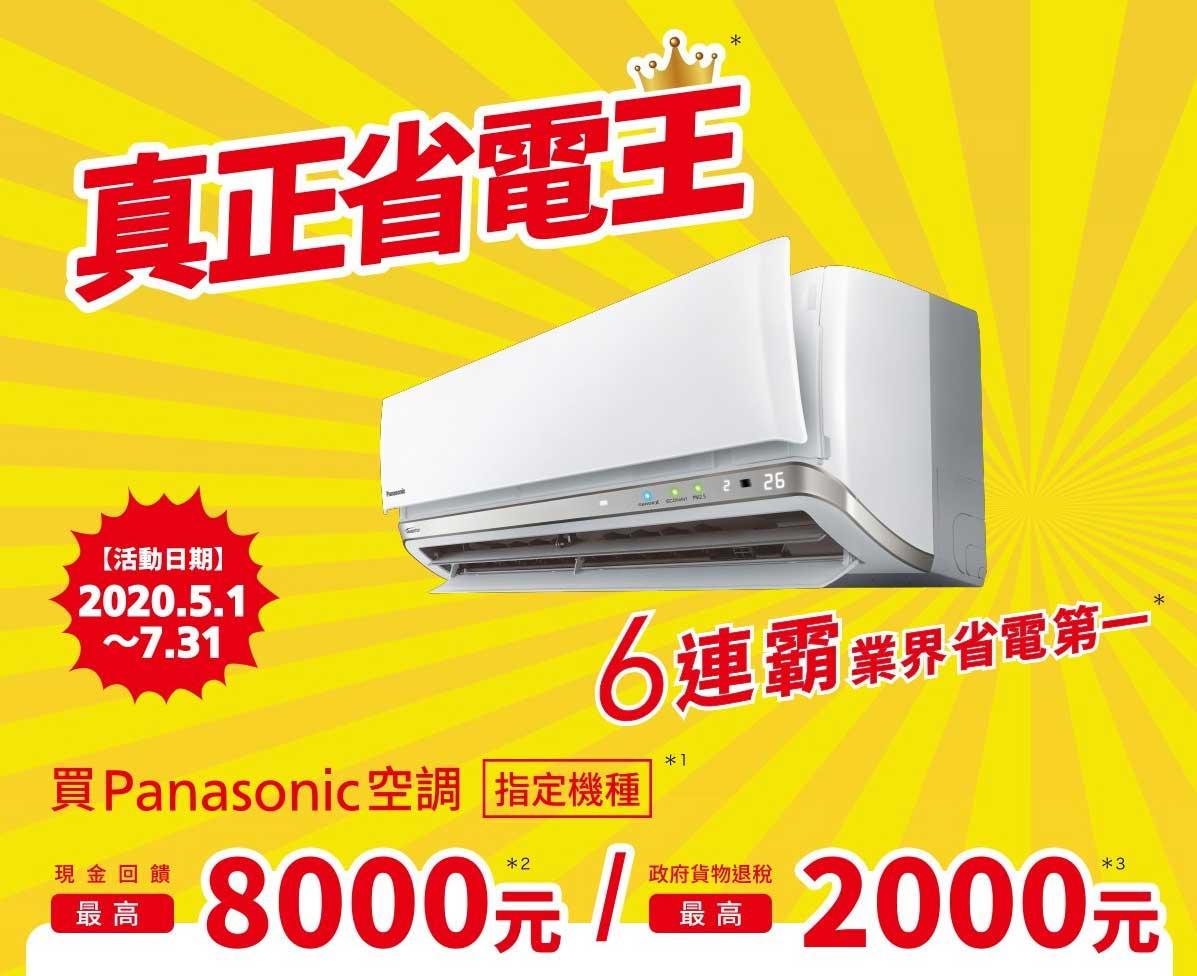 Panasonic空調 現金回饋