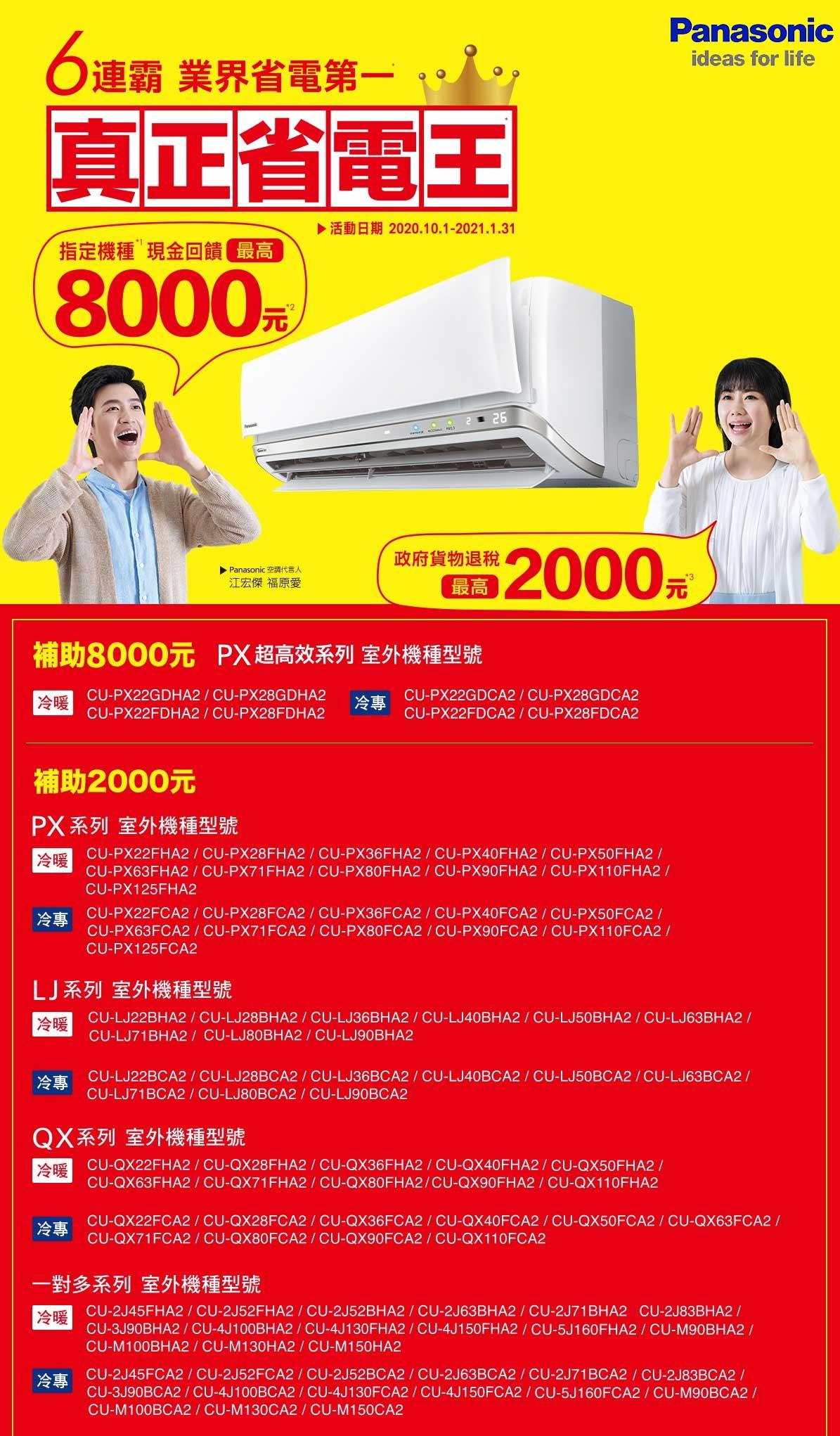 2020 Panasonic 空調 現金回饋