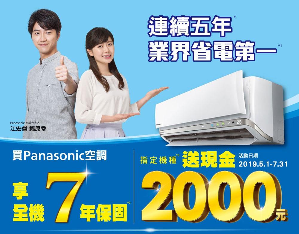 Panasonic空調 節能補助
