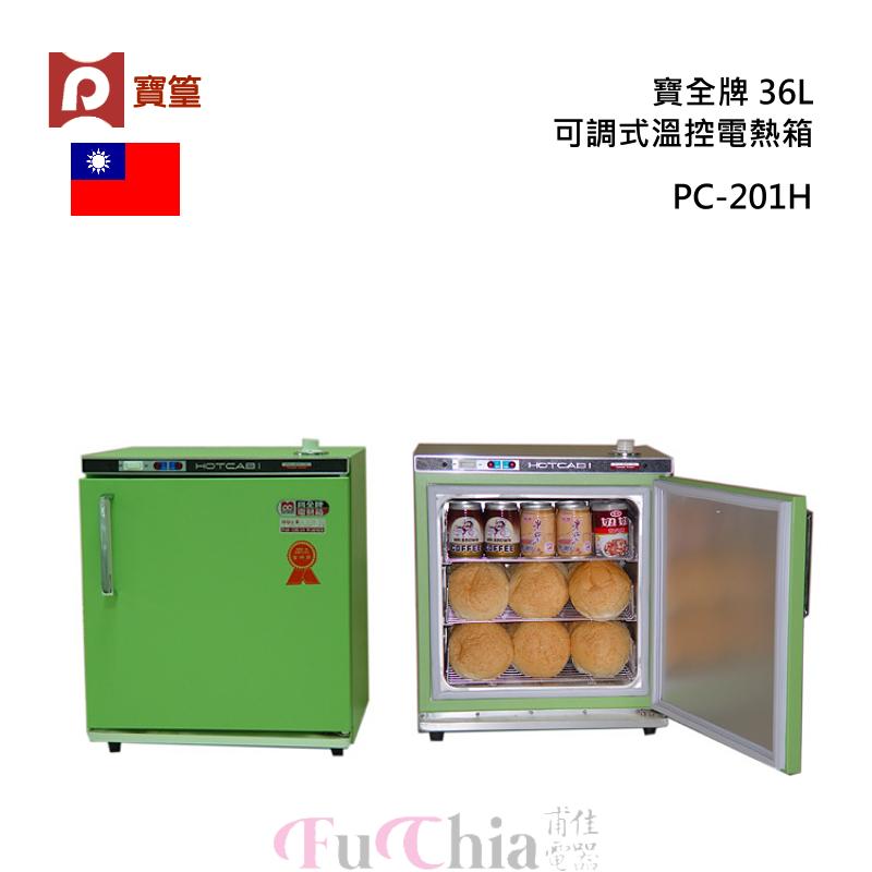 寶全牌 PC-201H 電熱箱 可調式溫控 36L