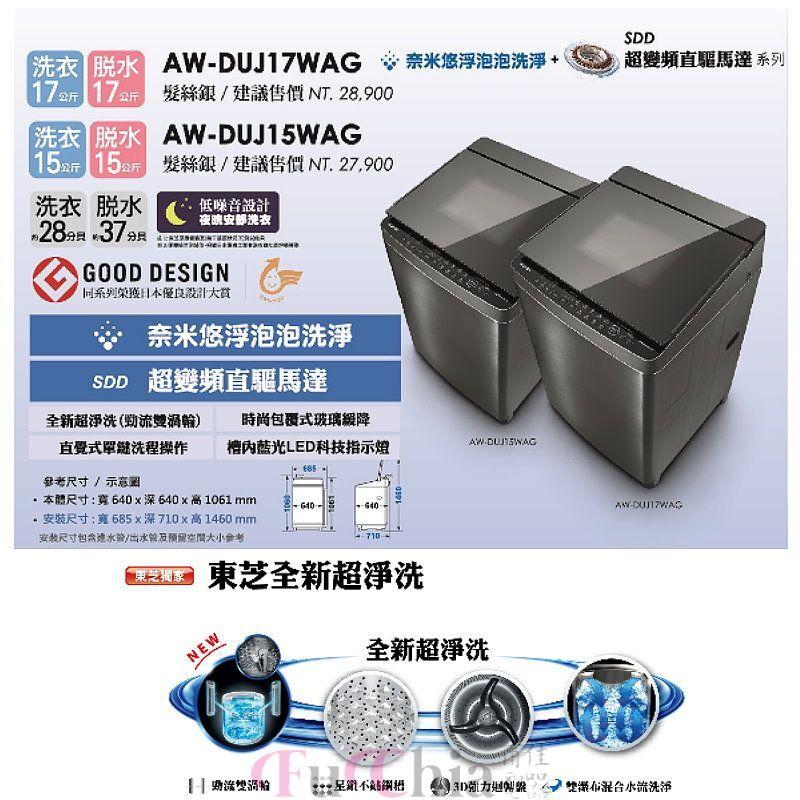 TOSHIBA AW-DUJ15WAG 奈米悠浮泡泡 SDD變頻洗衣機 15kg
