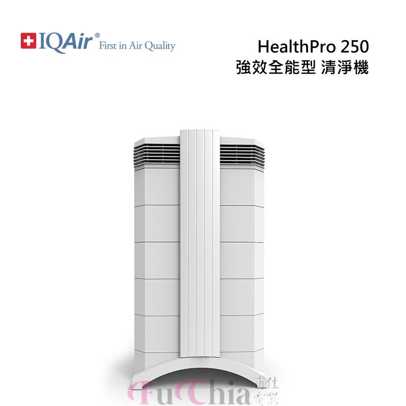 IQAir HealthPro 250 空氣清淨機 強大全能型