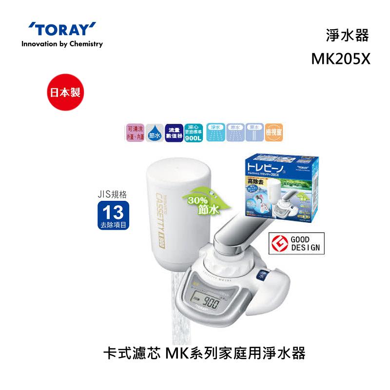 TORAY MK205X 淨水器 龍頭型 中空絲膜